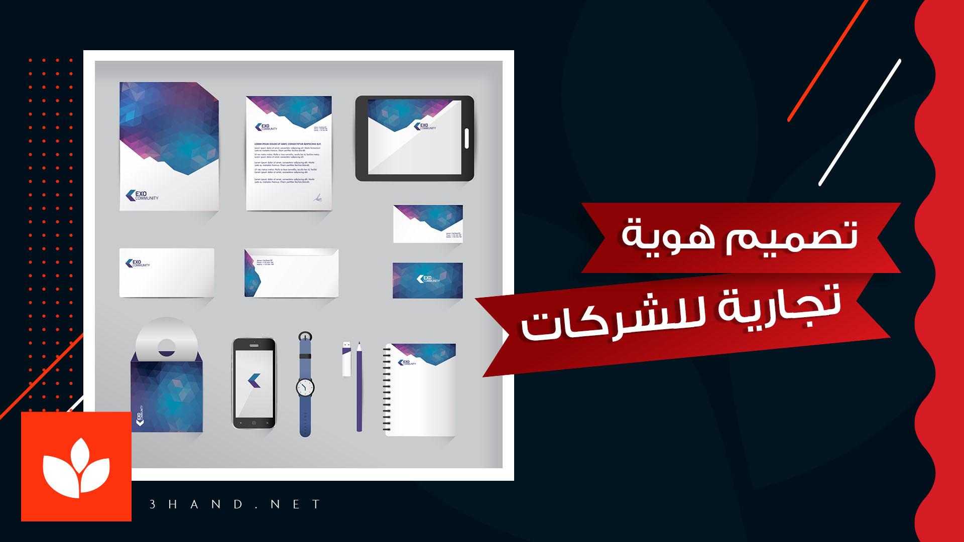 تصميم هوية تجارية للشركات