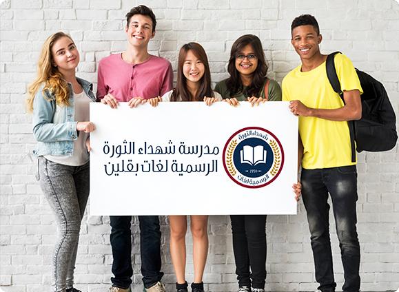 تصميم هوية مدرسة شهداء الثورة
