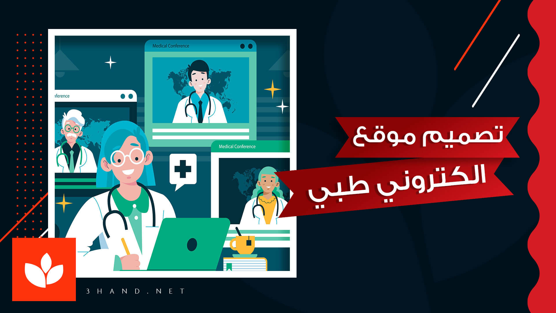 تصميم موقع الكتروني طبي