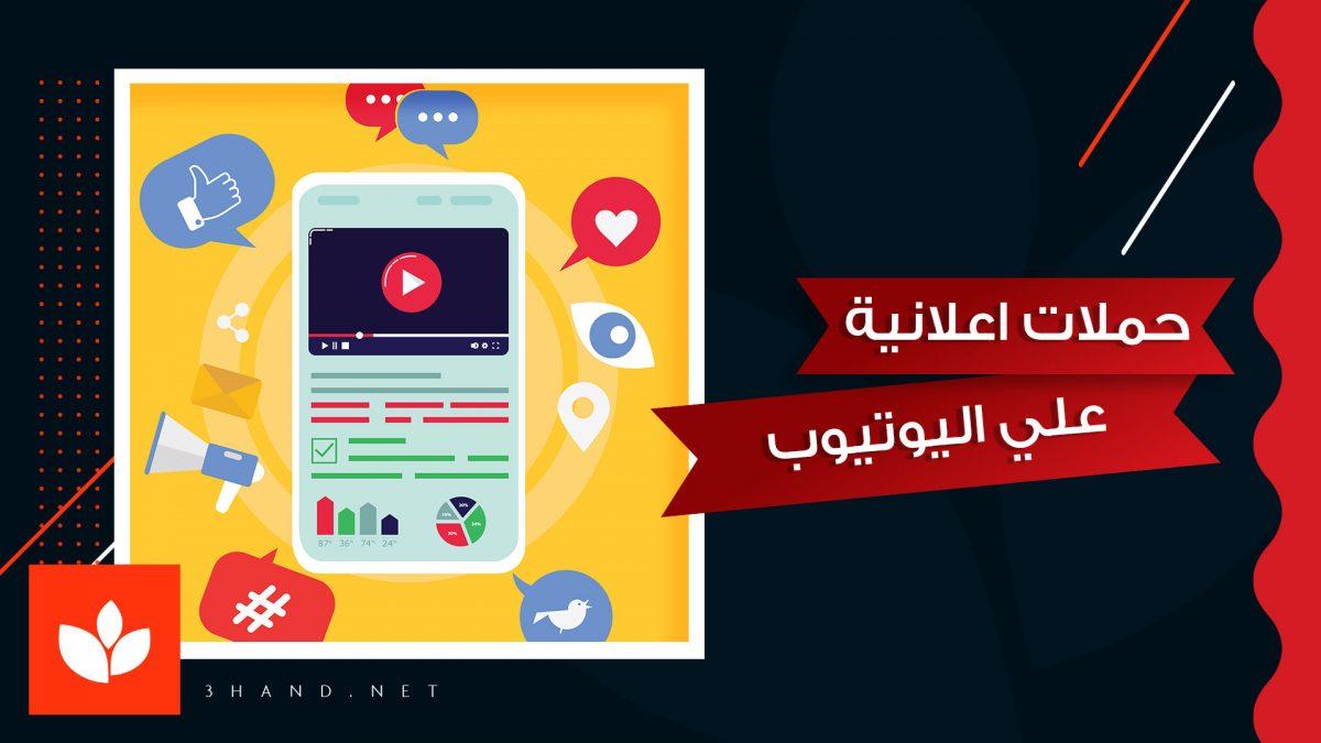 حملات اعلانية علي اليوتيوب