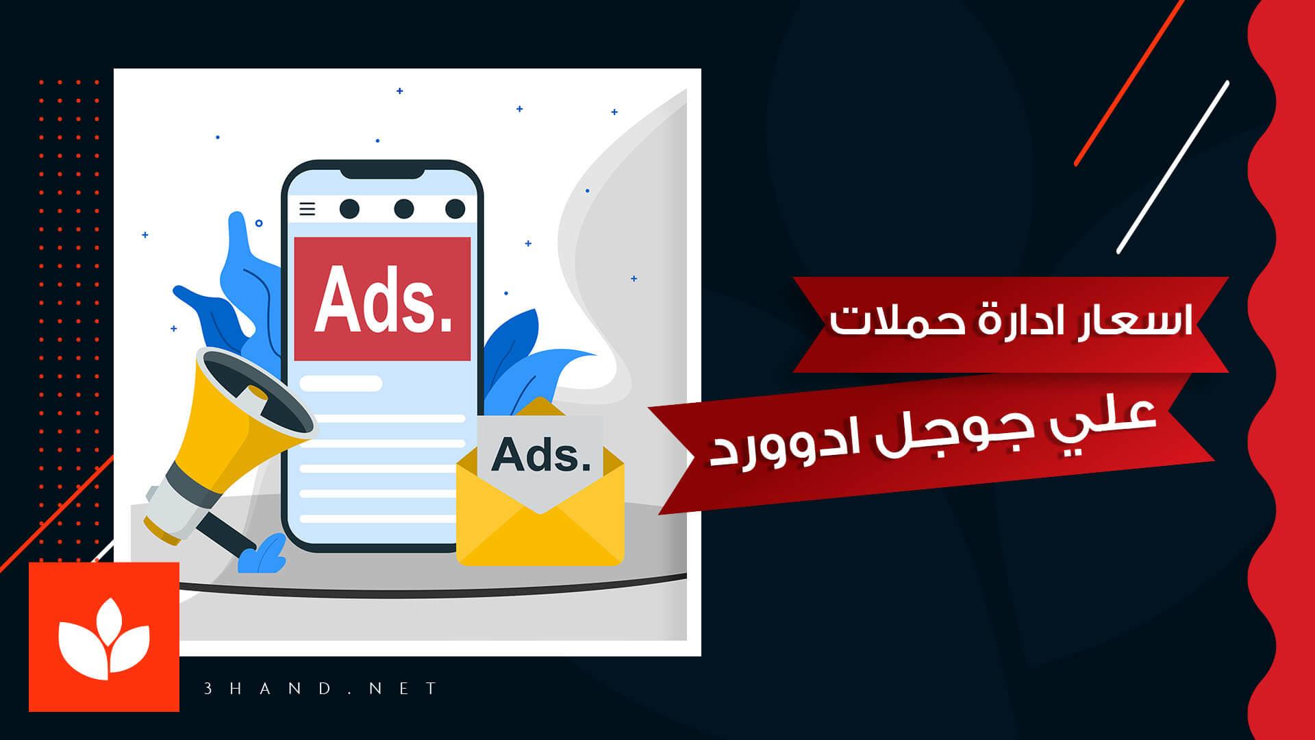 اسعار ادارة حملات علي جوجل اد وورد