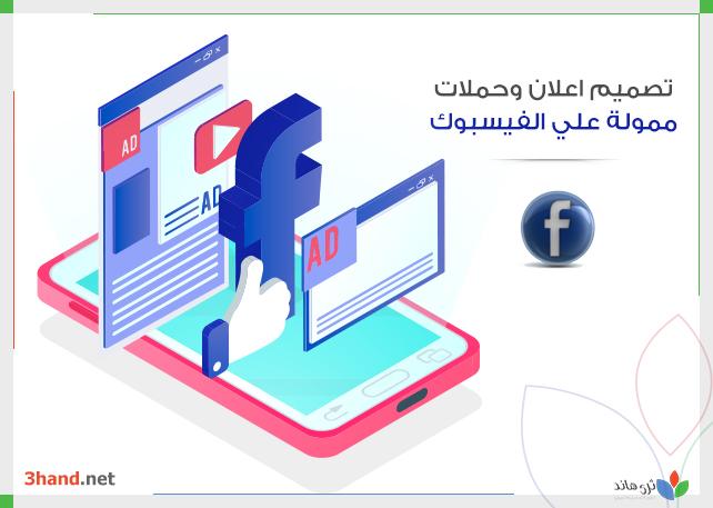 تصميم اعلان وحملات ممولة علي الفيسبوك