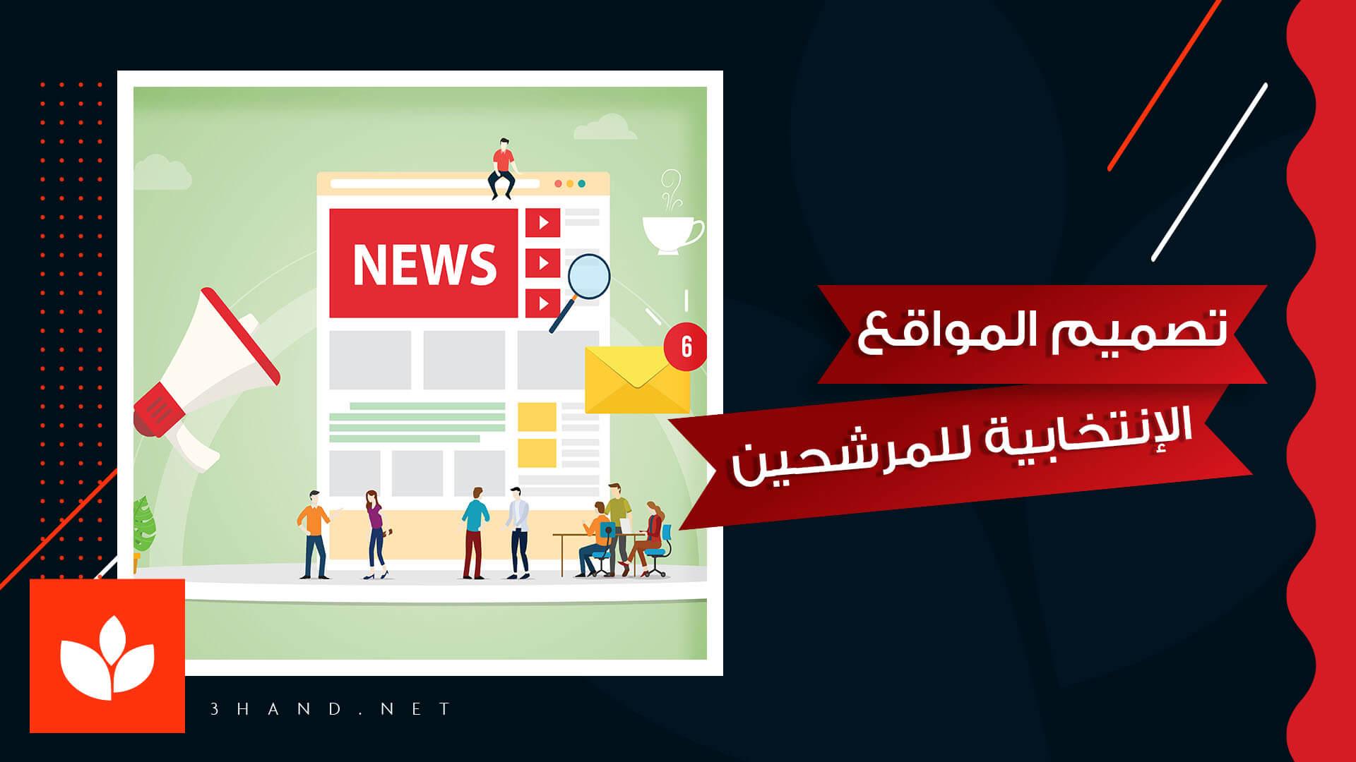 تصميم المواقع الانتخابية للمرشحين