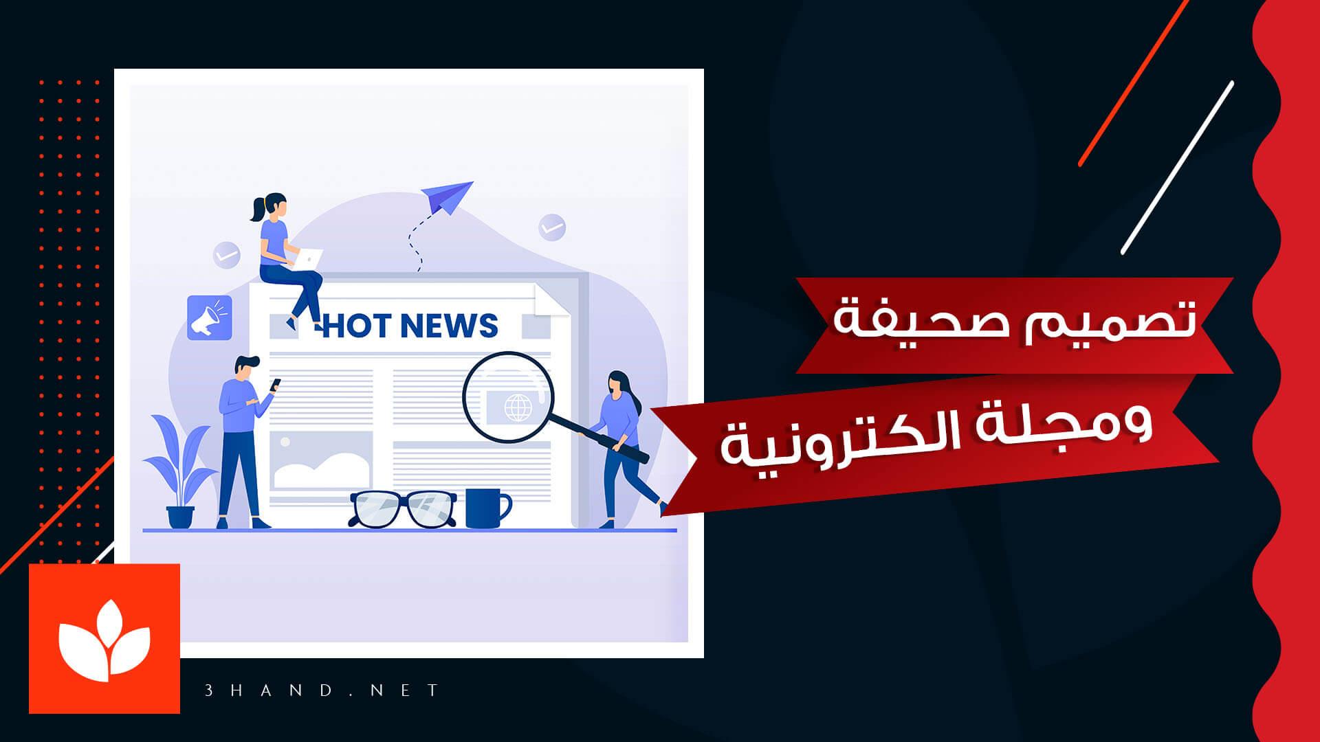 تصميم صحيفة ومجلة الكترونية