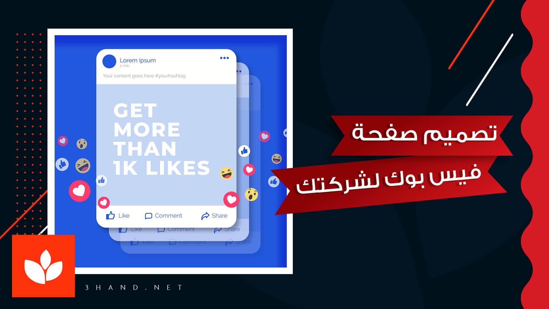 تصميم صفحة فيس بوك لشركتك