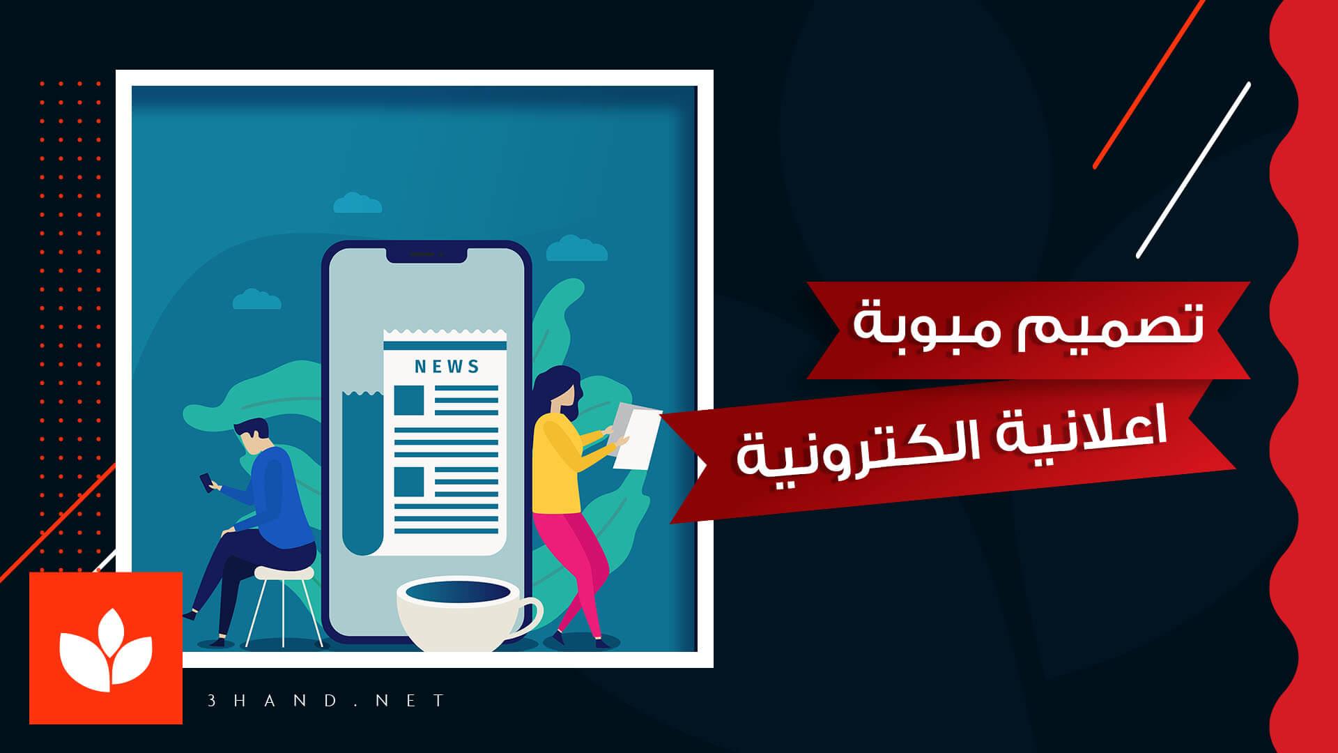 تصميم مبوبة اعلانية الكترونية