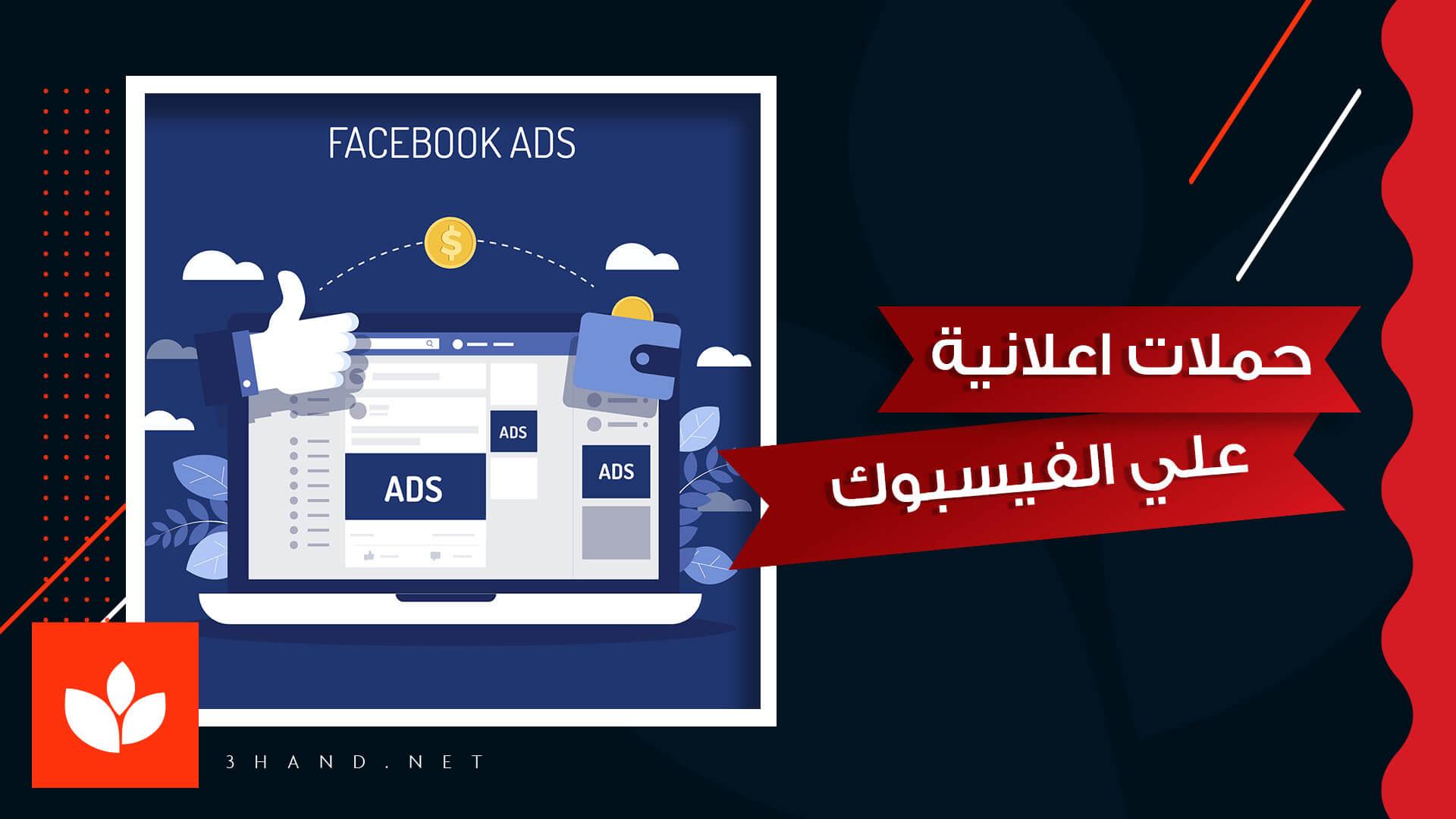 حملات اعلانيه في الفيس بوك