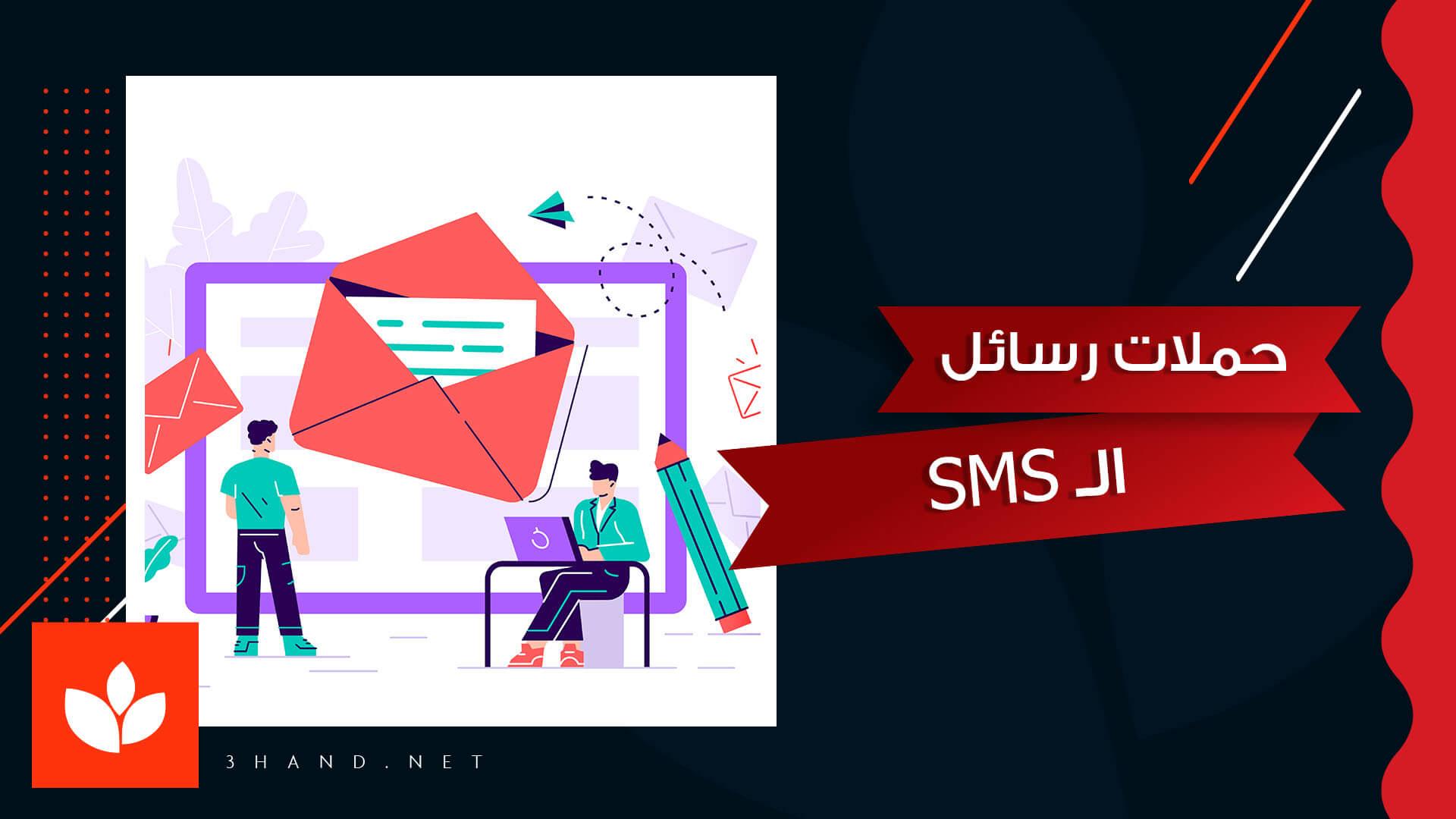 حملات رسائل الـ sms