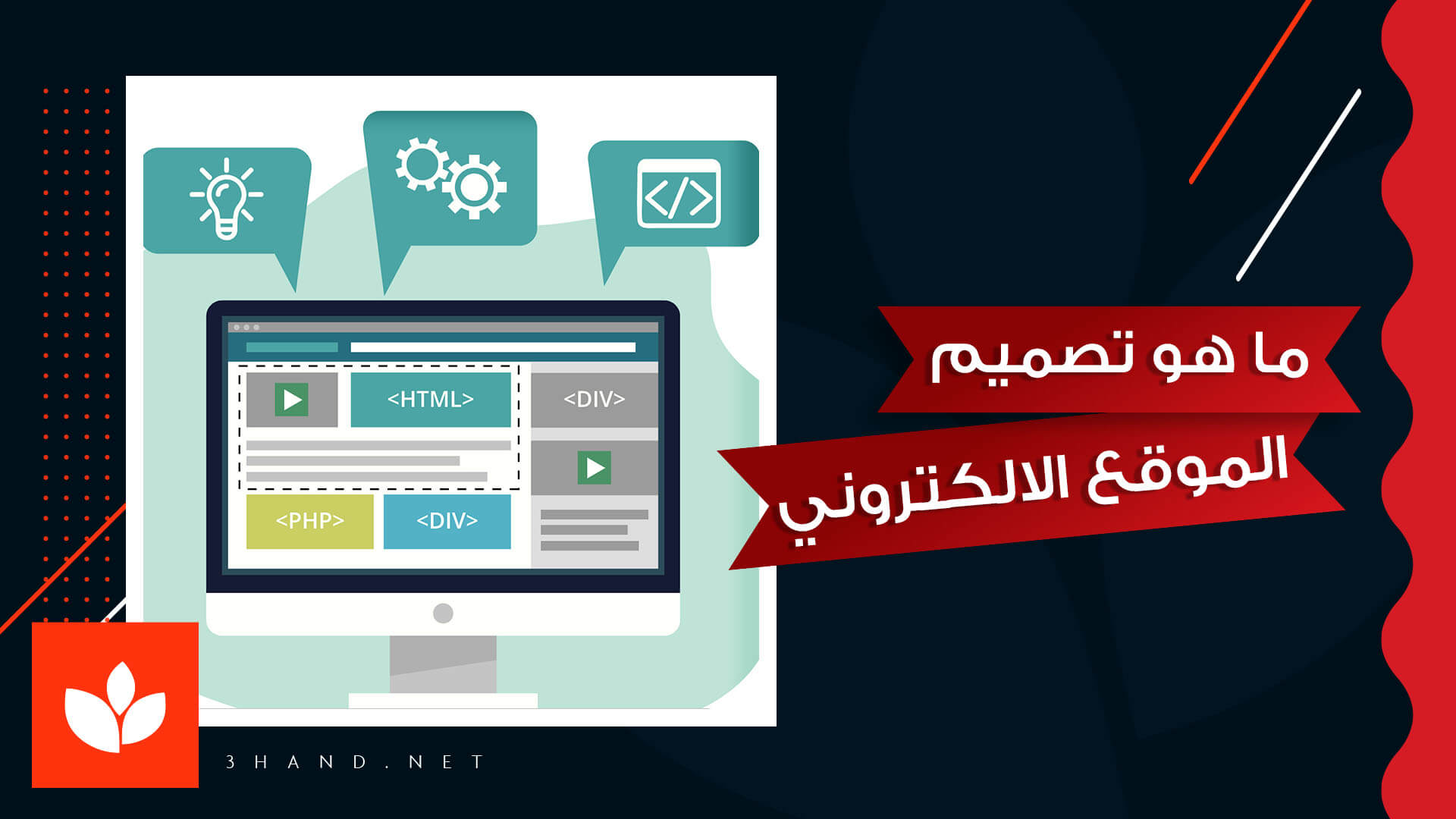 ما هو تصميم الموقع الالكتروني