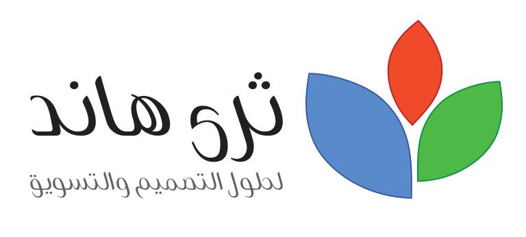 ثرى-هاند-لوجو
