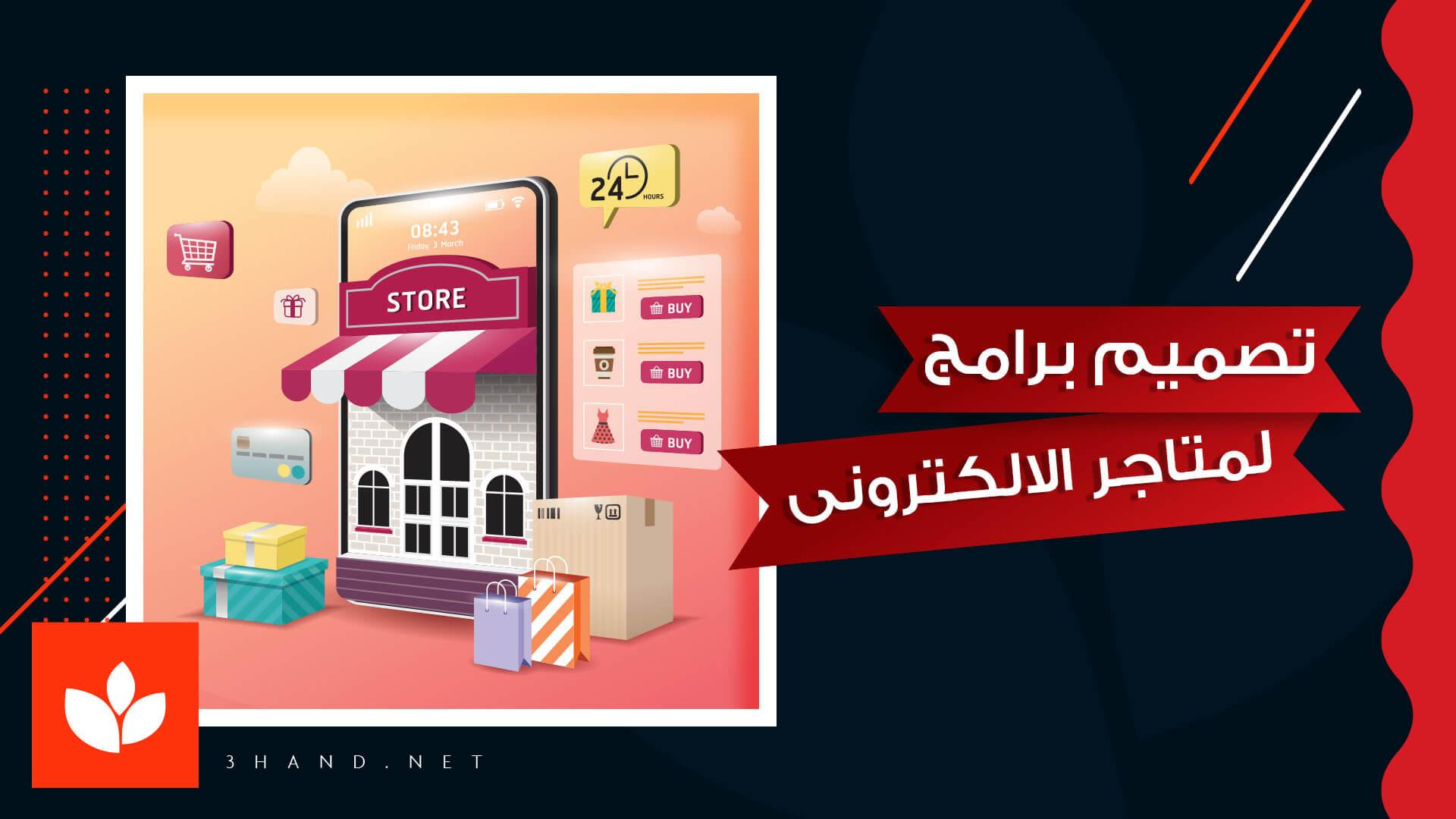 تصميم برامج لمتاجر الكترونية