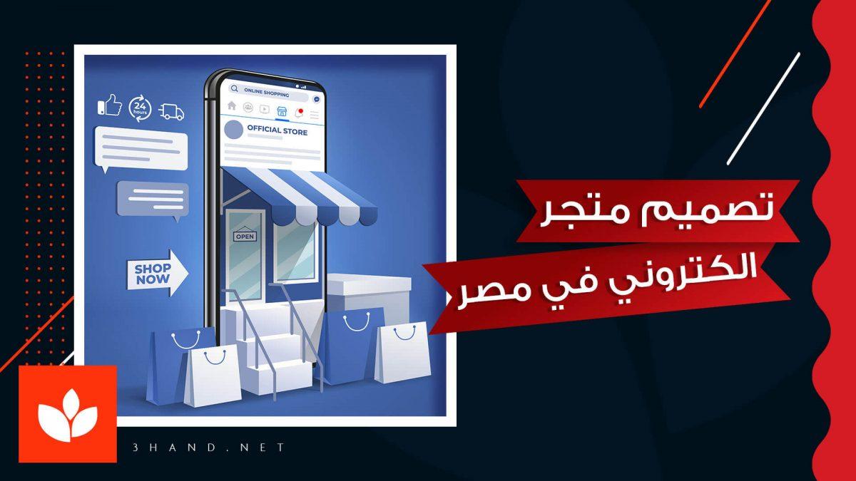 تصميم متجر الكتروني ف مصر