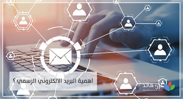 أهمية البريد الالكتروني الرسمي ؟