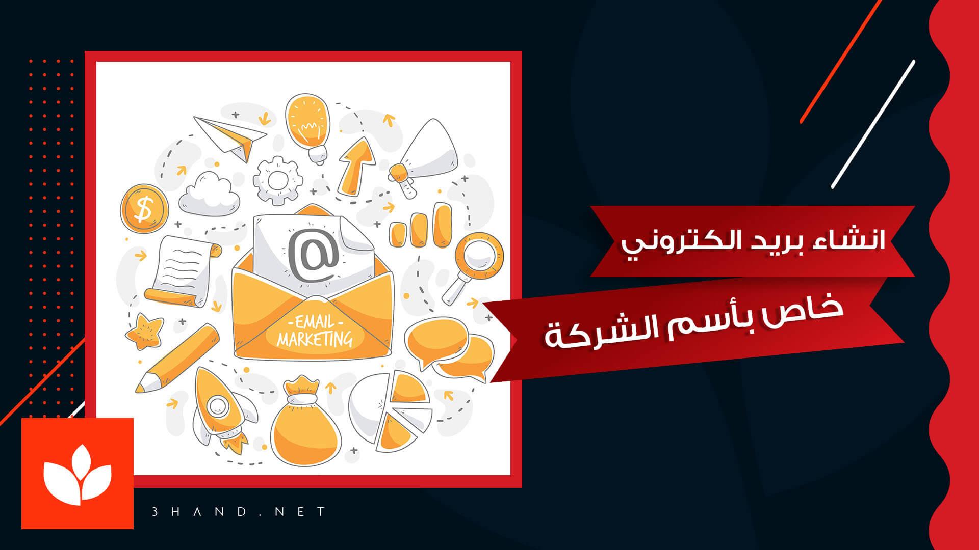 انشاء بريد الكتروني خاص باسم الشركة