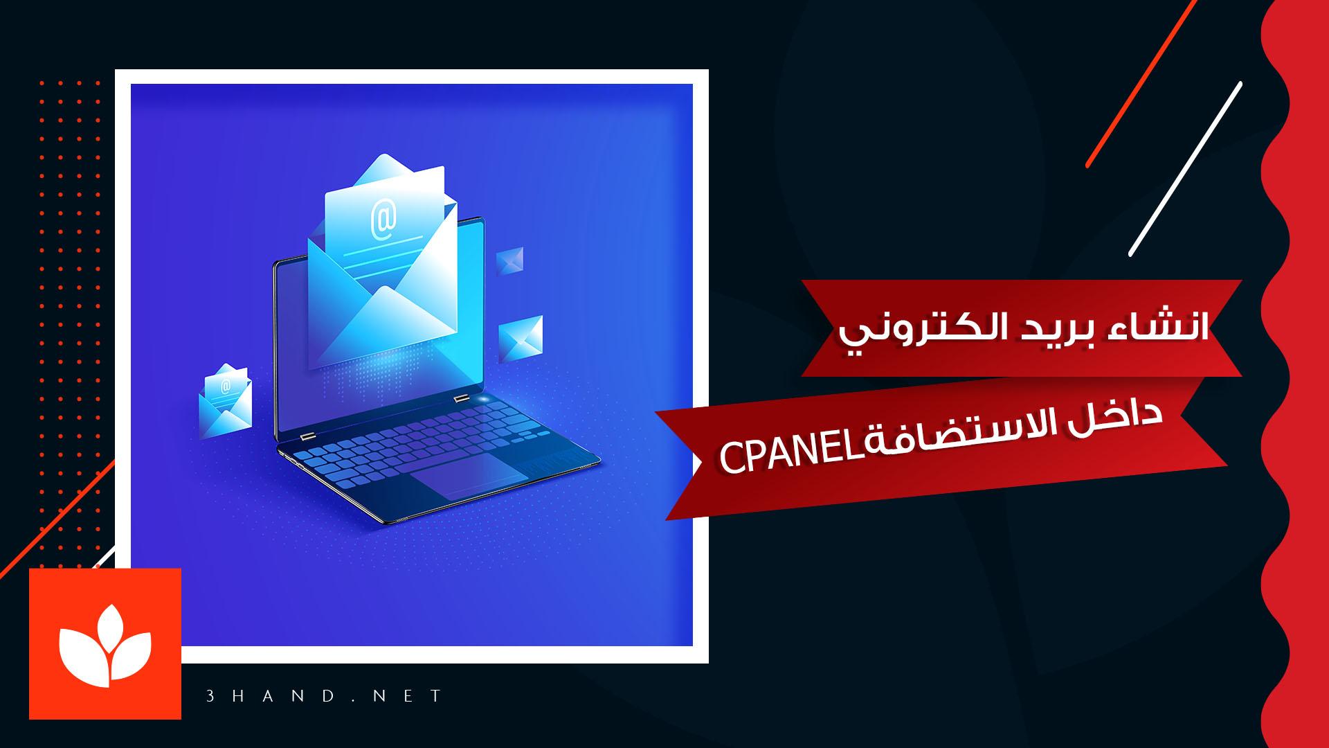 انشاء بريد الكتروني داخل الاستضافة