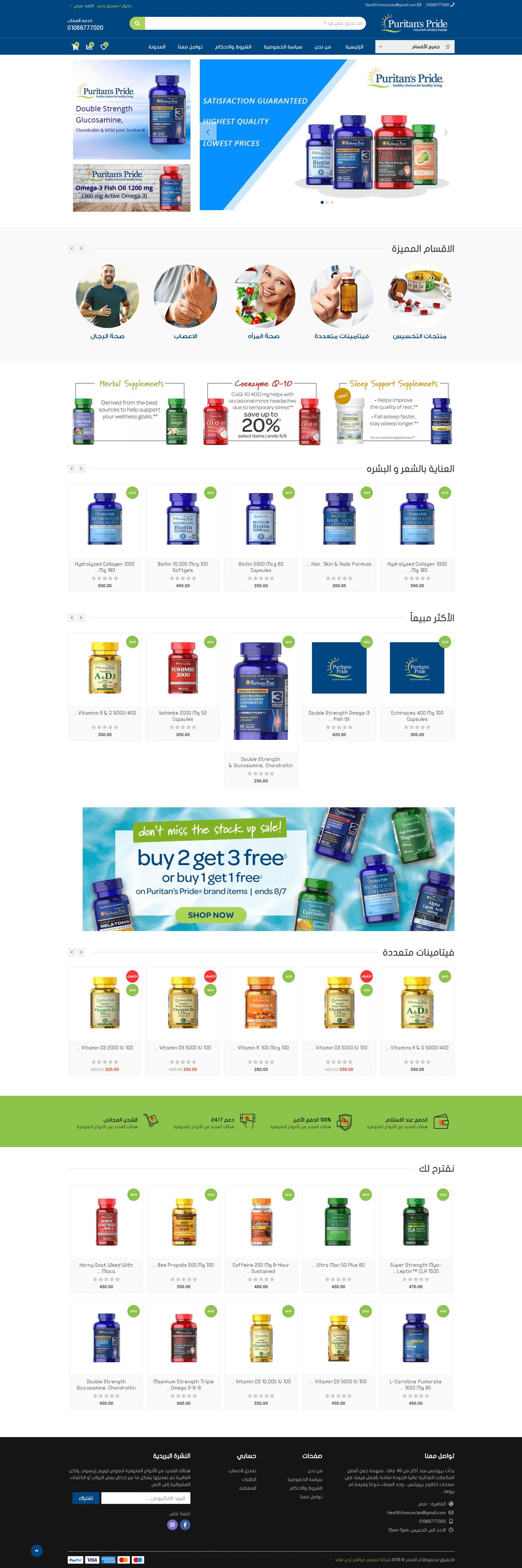 فيتامينات-و-مكملات-عشبية-مخفضة-من-بيورتنس-برايد-مصر (1)