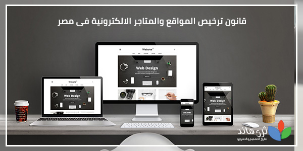 قانون ترخيص المواقع والمتاجر الالكترونية فى مصر