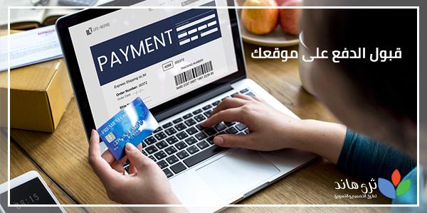 قبول الدفع على موقعك
