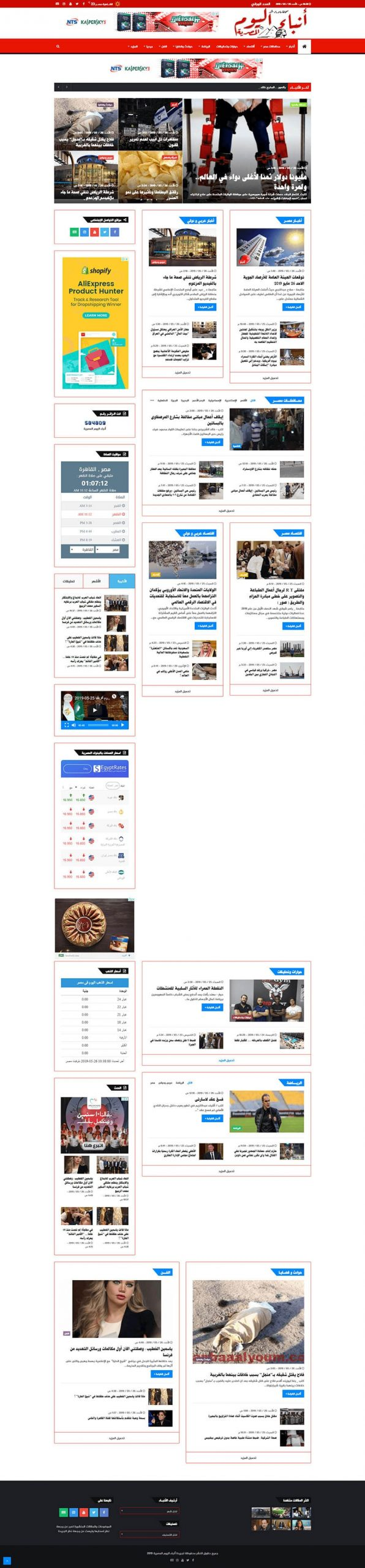 موقع انباء اليوم