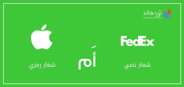 انواع الشعارات شعار نصي ام شعار رمزى