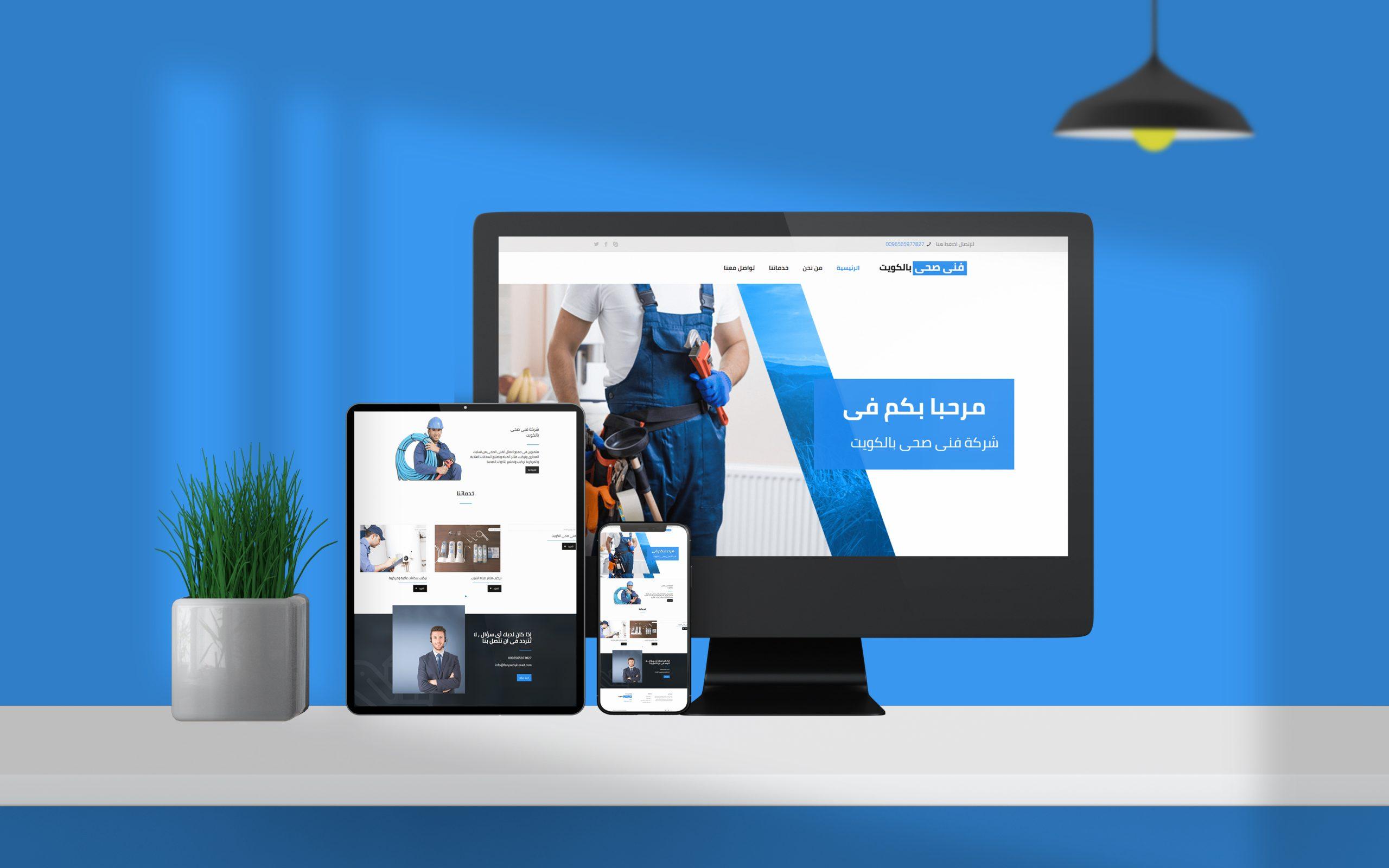 شركة فني صحي الكويت