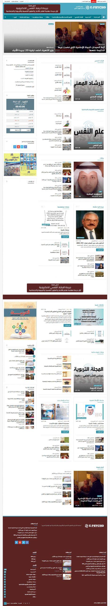 موقع اخباري arab psycho