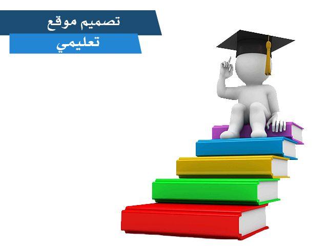 تصميم موقع تعليمي