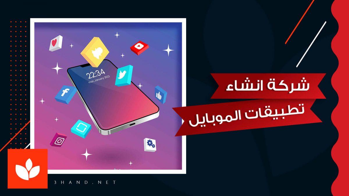 شركة انشاء تطبيقات الموبايل