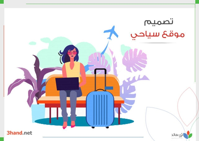 تصميم موقع سياحة - تكلفة تصميم مواقع شركات سياحية