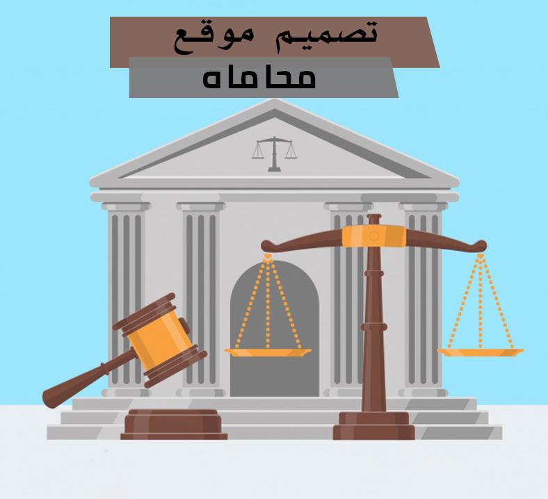 تصميم موقع محاماه