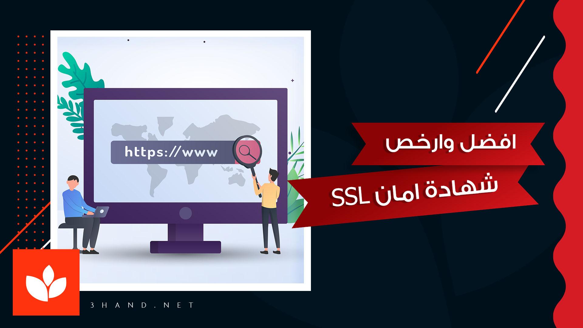 افضل وارخص شهادة امان ssl