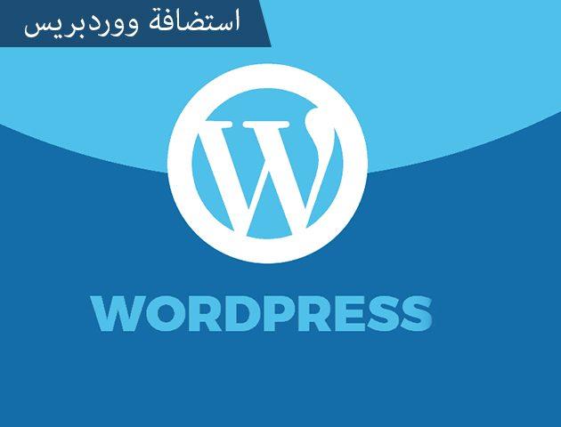 استضافة ووردبريس wordpress