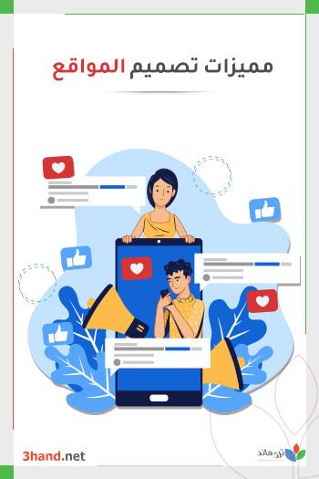مميزات تصميم المواقع