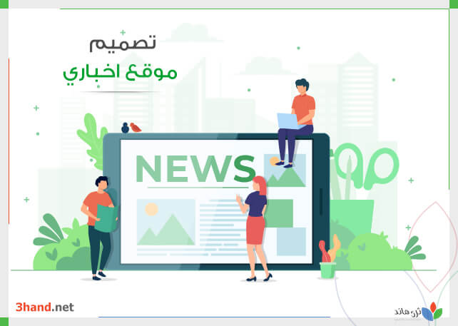 تصميم موقع اخباري