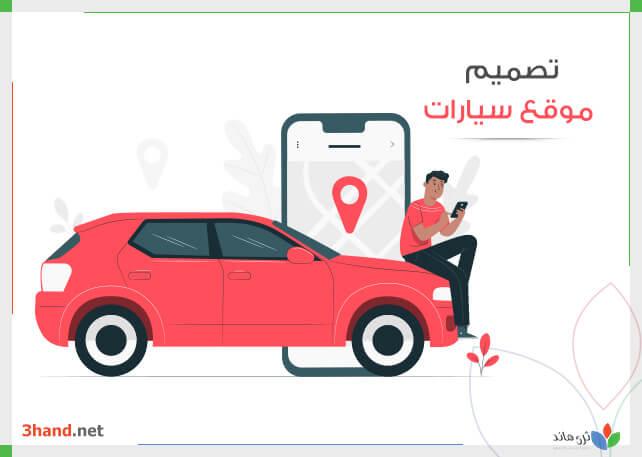 تصميم موقع سيارات - تكلفة تصميم مواقع سيارات