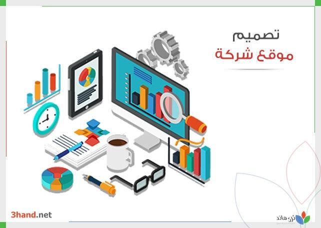 تصميم موقع شركة - تكلفة تصميم مواقع شركات