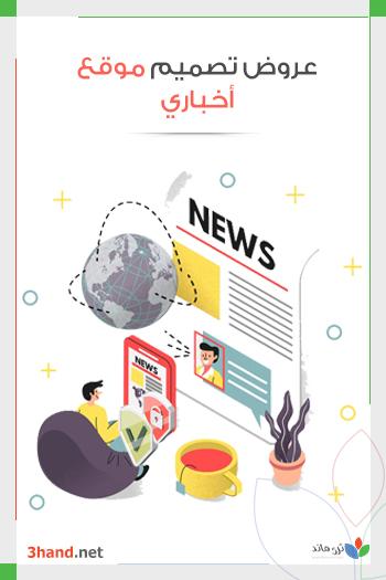 عروض تصميم موقع اخباري