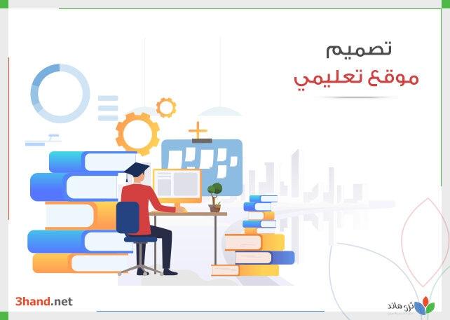 تصميم موقع تعليمي - تكلفة تصميم مواقع تعليمية