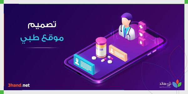 تصميم موقع طبي