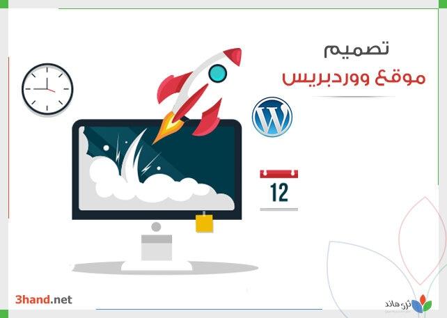 تصميم موقع ووردبريس - تكلفة تصميم مواقع ووردبريس