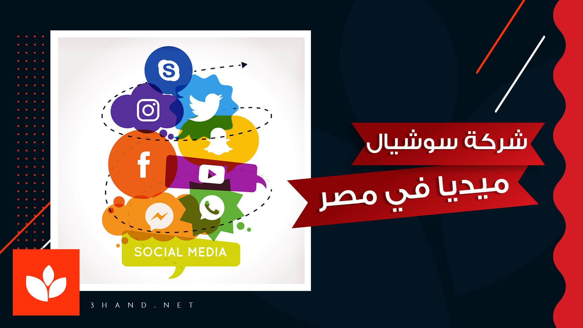 شركة سوشيال ميديا في مصر
