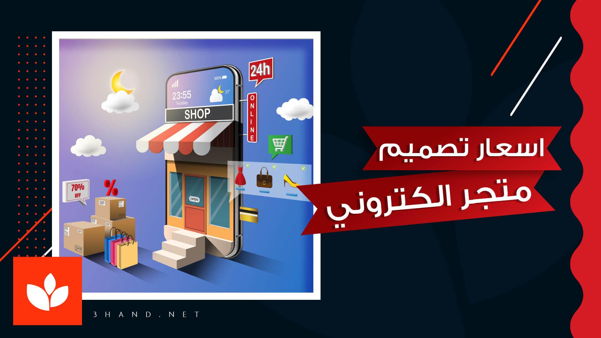 اسعار تصميم متجر الكتروني