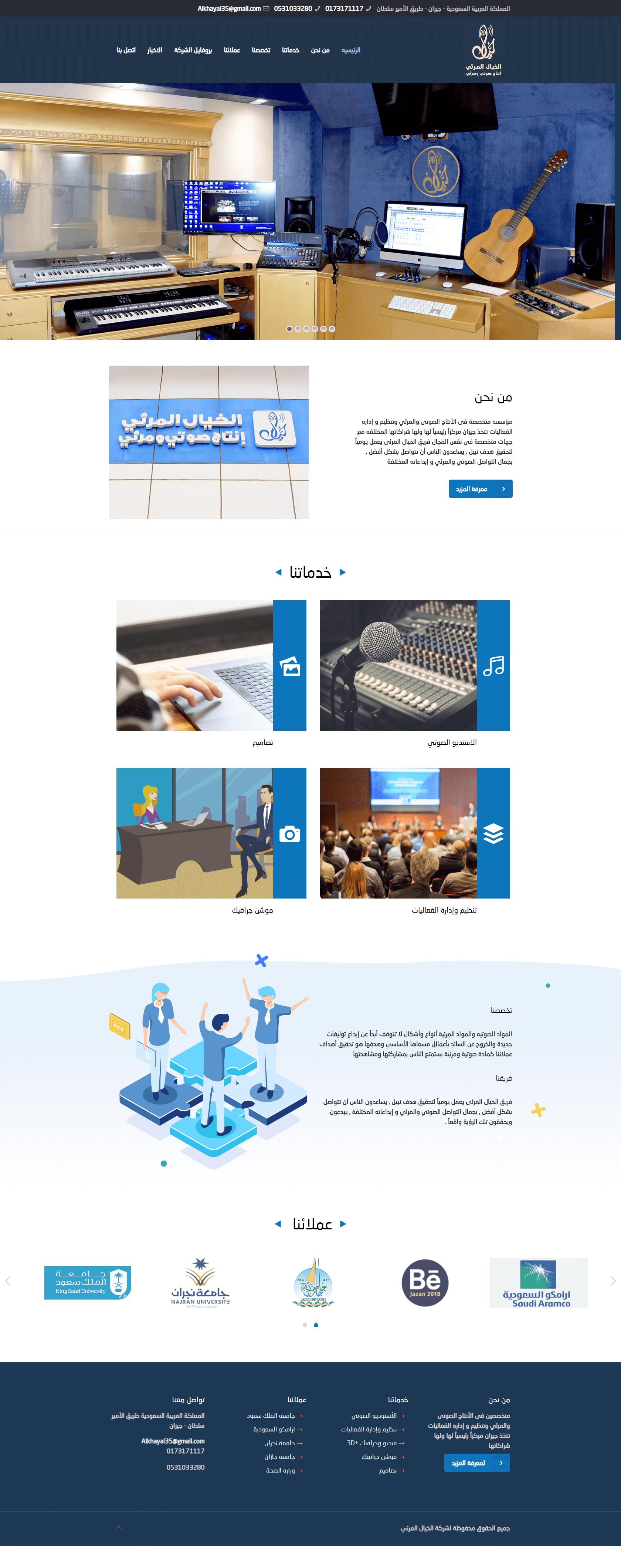الخيال – مؤسسه متخصصة فى الأنتاج الصوتى والمرئي وتنظيم و إداره الفعاليات (3) (1)