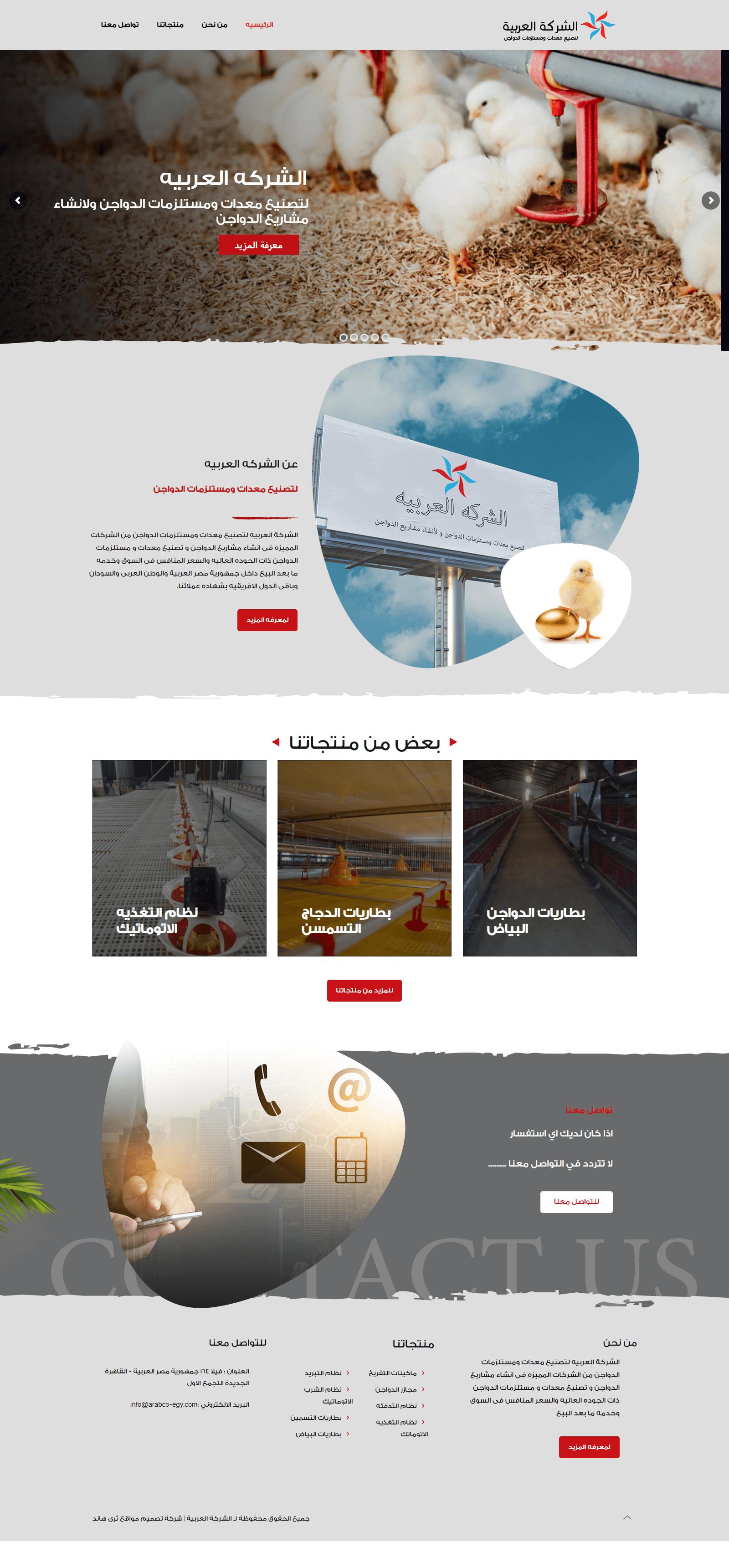 الشركه-العربيه-–-لتصنيع-معدات-ومستلزمات-الدواجن-3
