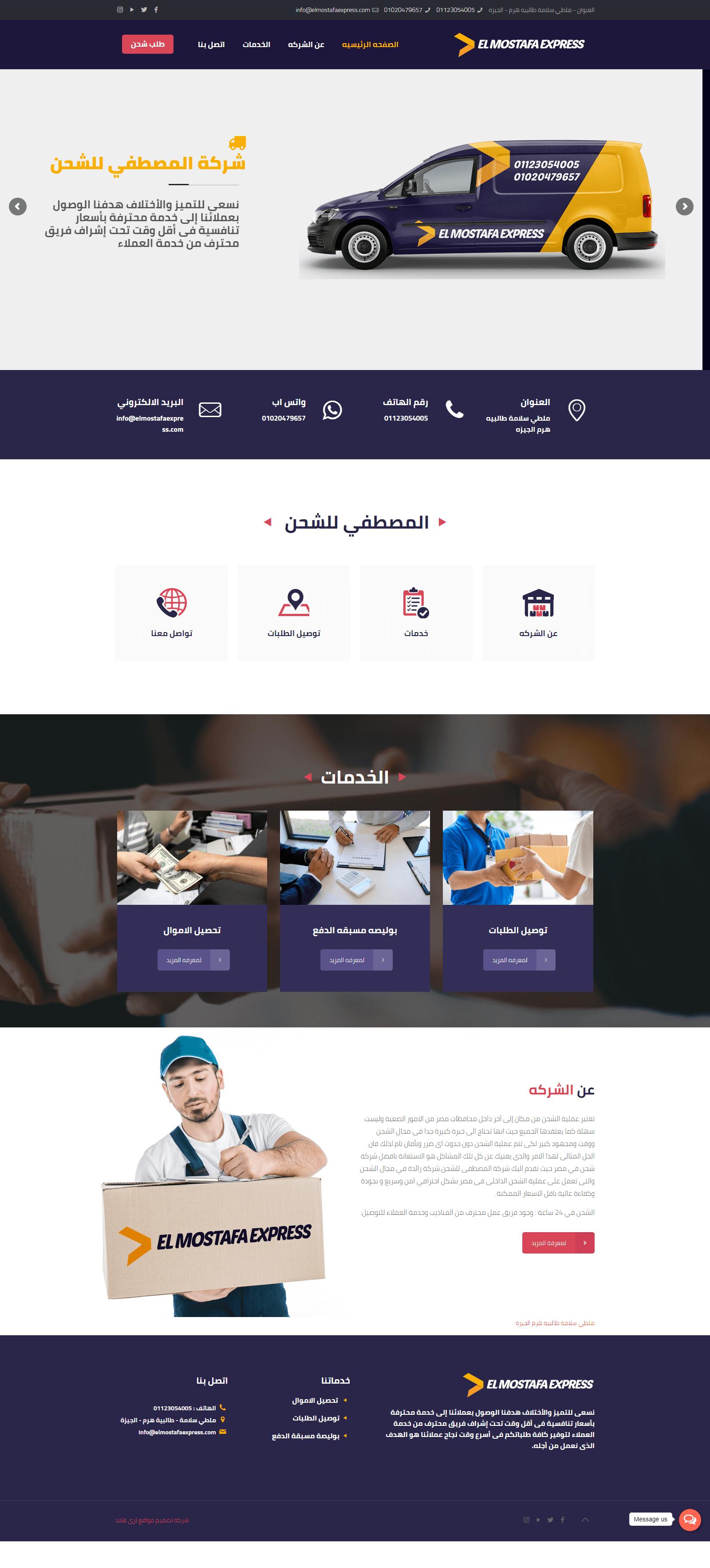 المصطفي للشحن – موقع ووردبريس عربي آخر (1)