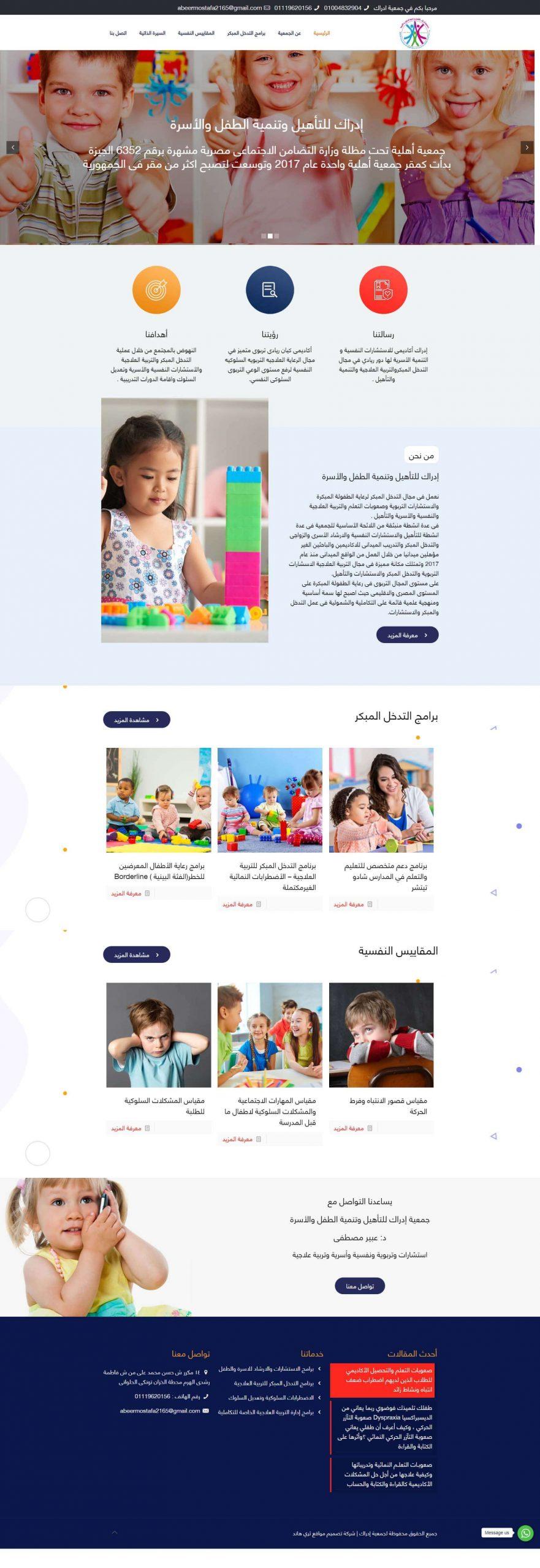 جمعية-إدراك-–-للتأهيل-وتنمية-الطفل-والأسرة-scaled