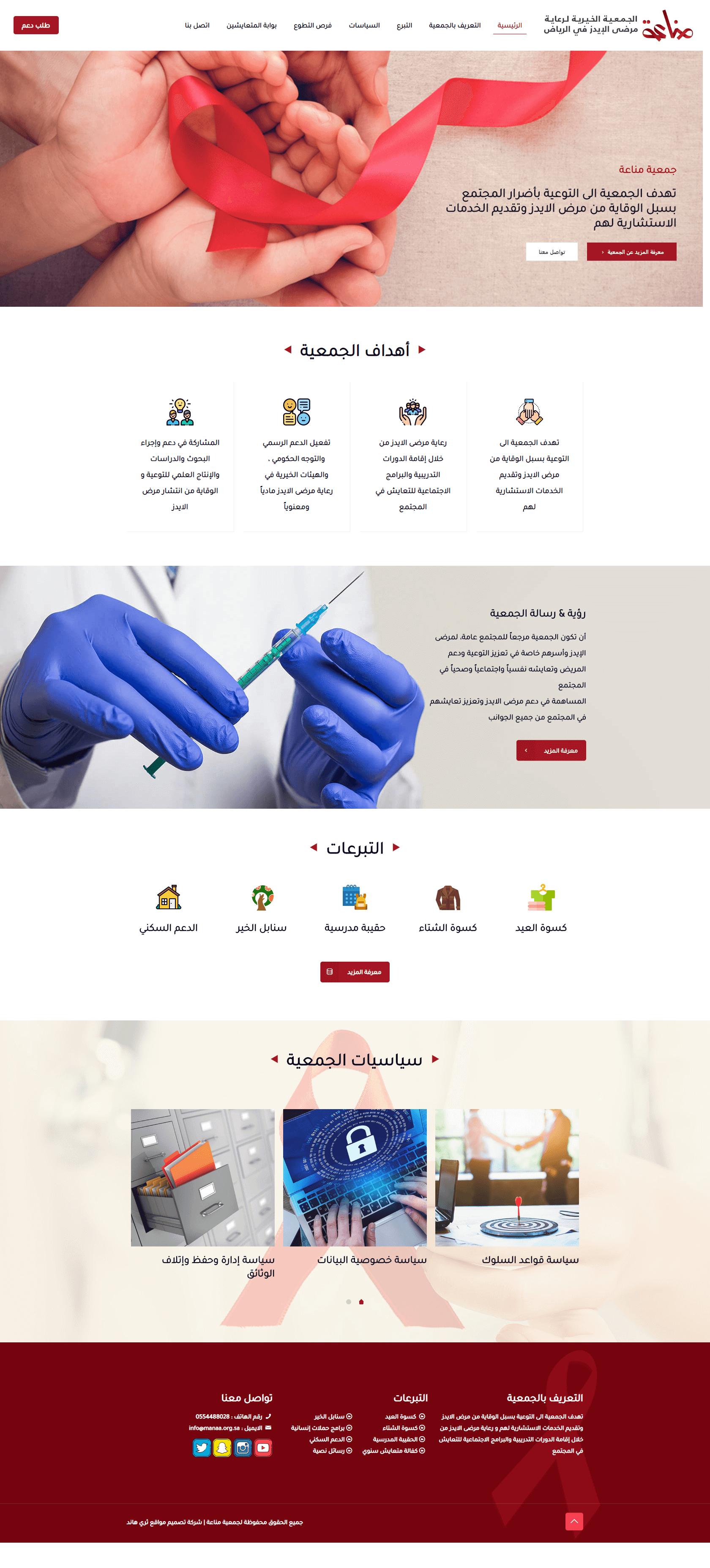 جمعية مناعة – الجمعية الخيرية للوقاية من مرض الإيدز فى الرياض (2) (1)