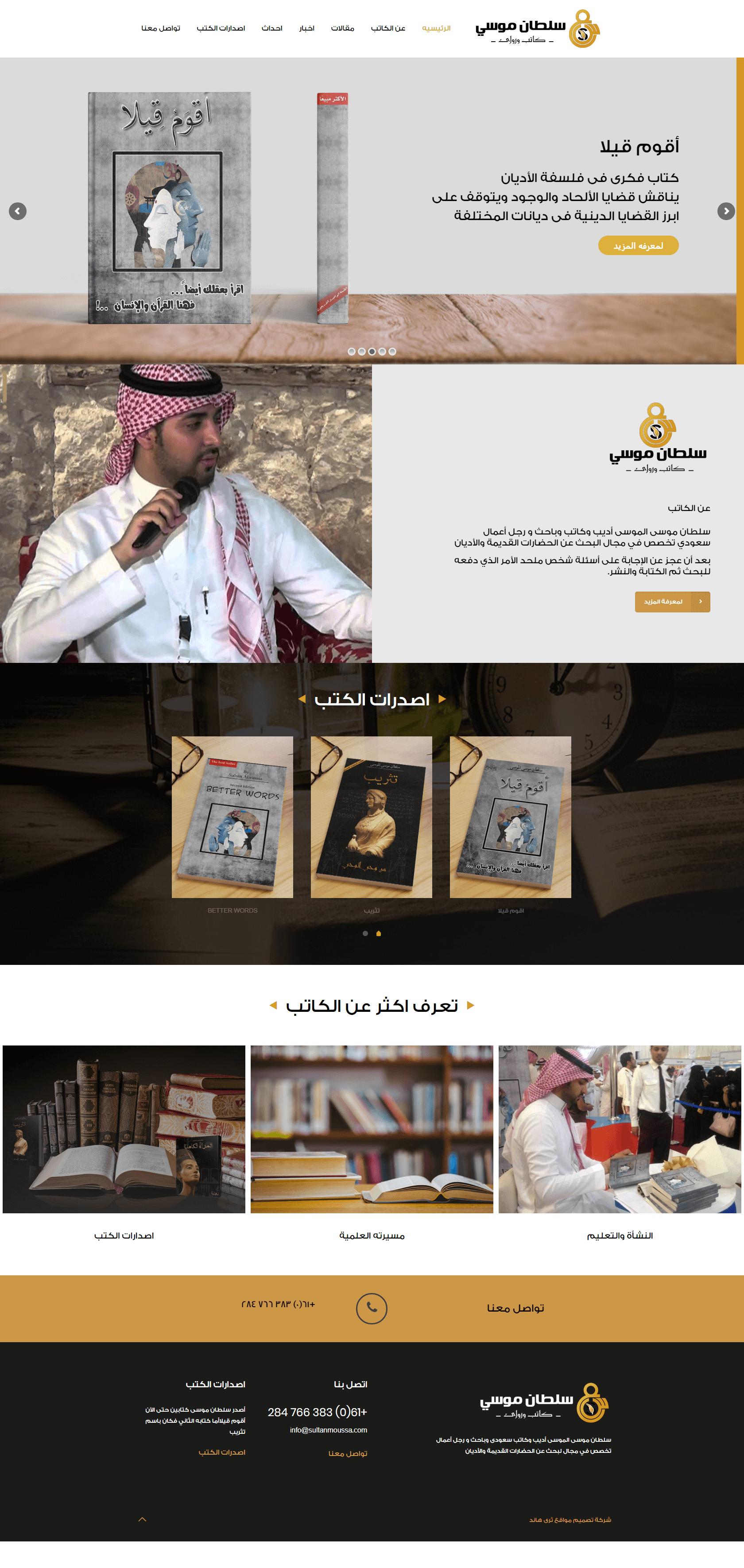 سلطان-موسى-الموسى-–-أديب-وكاتب-وباحث-و-رجل-أعمال-سعودي-2