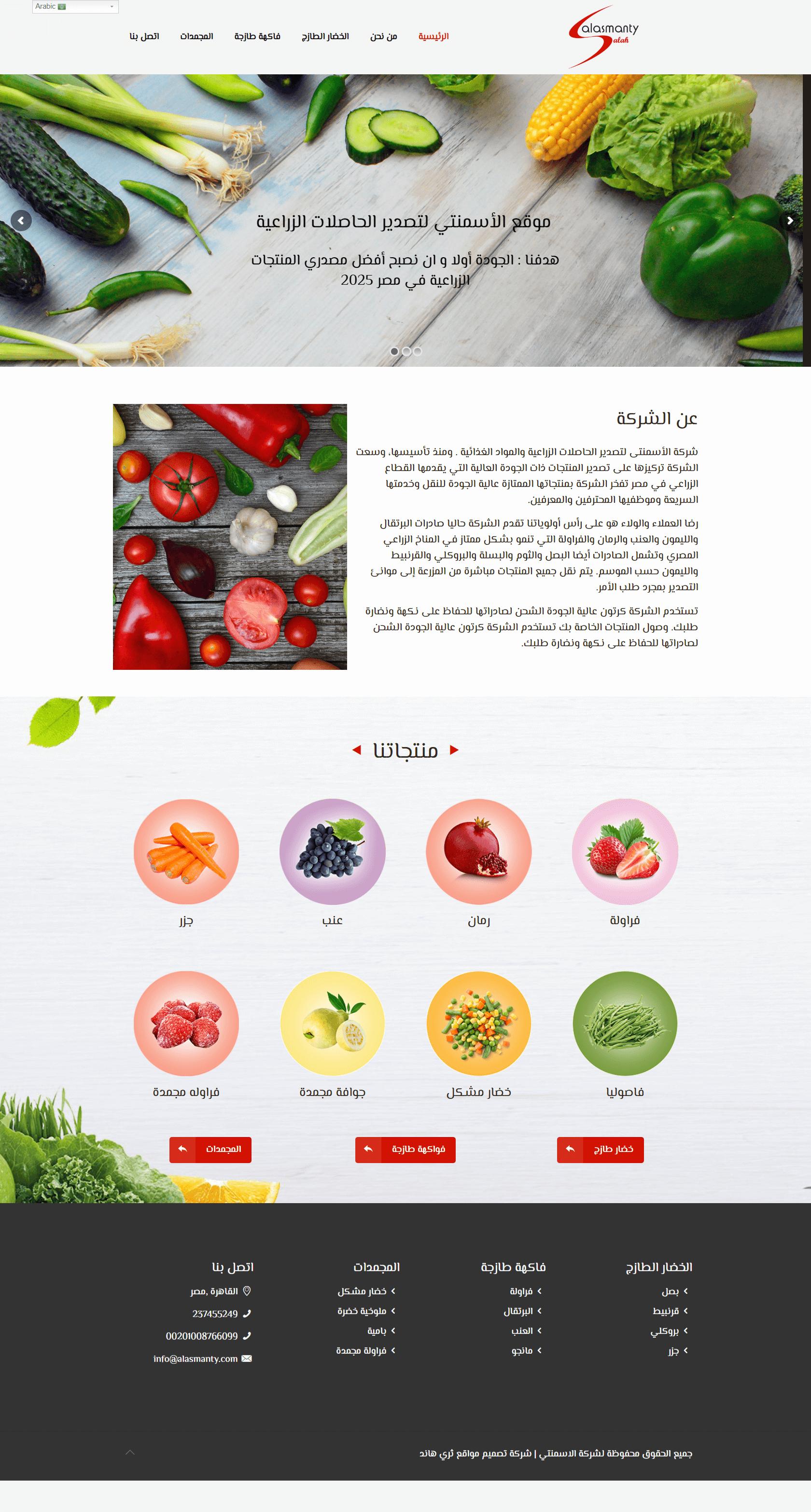 شركة الأسمنتي – لتصدير الحاصلات الزراعية (2)