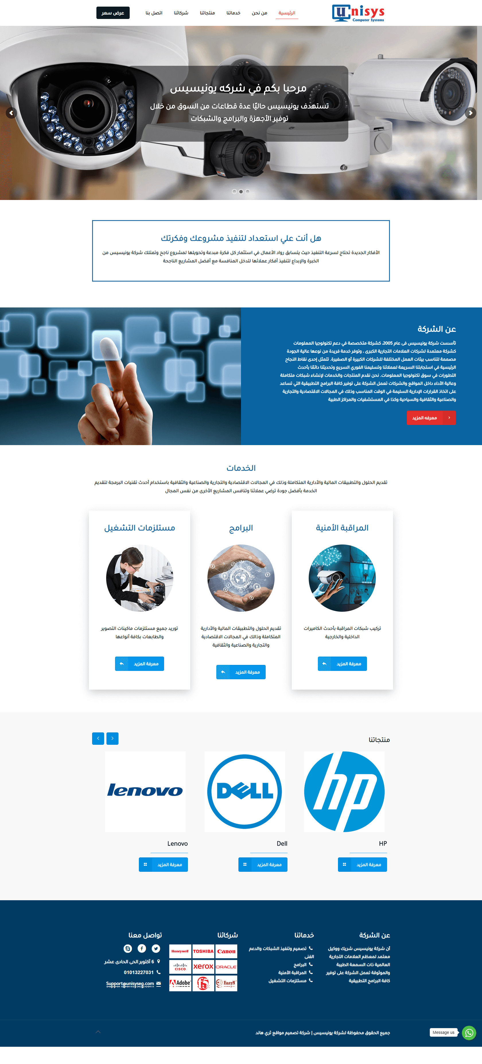 شركة-يونيسيس-–-دعم-تكنولوجيا-المعلومات-2